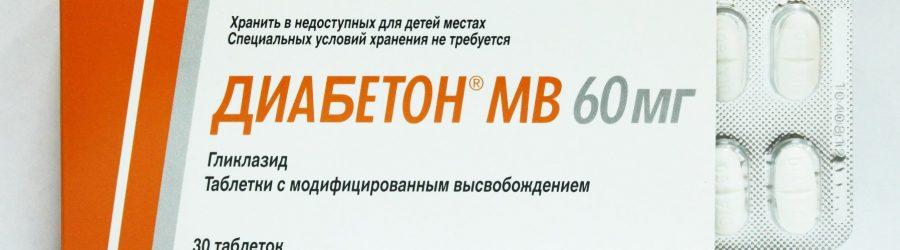 Диабетон МВ