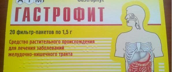 Гастрофит