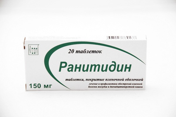 Ранитидин 20 таблеток