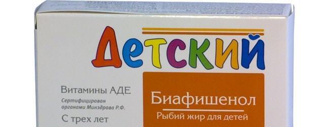рыбий жир в капсулах для детей