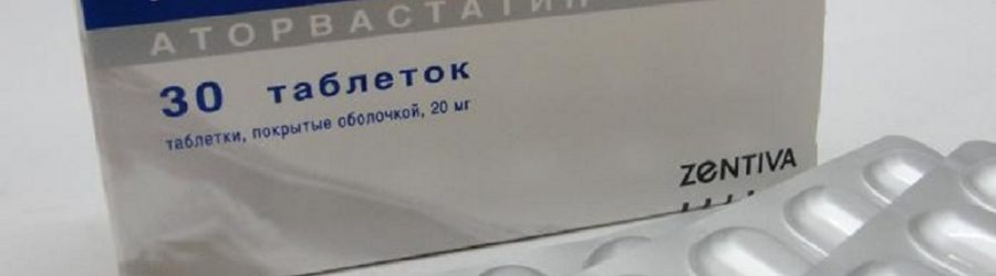 Торвакард 20 мг