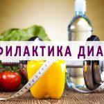 Профилактика диабета: 5 правил